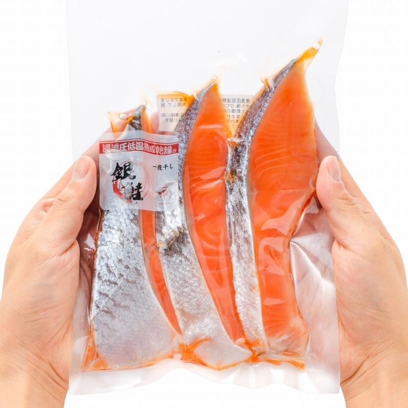 銀鮭 一夜干 冷凍パッケージ手持ち