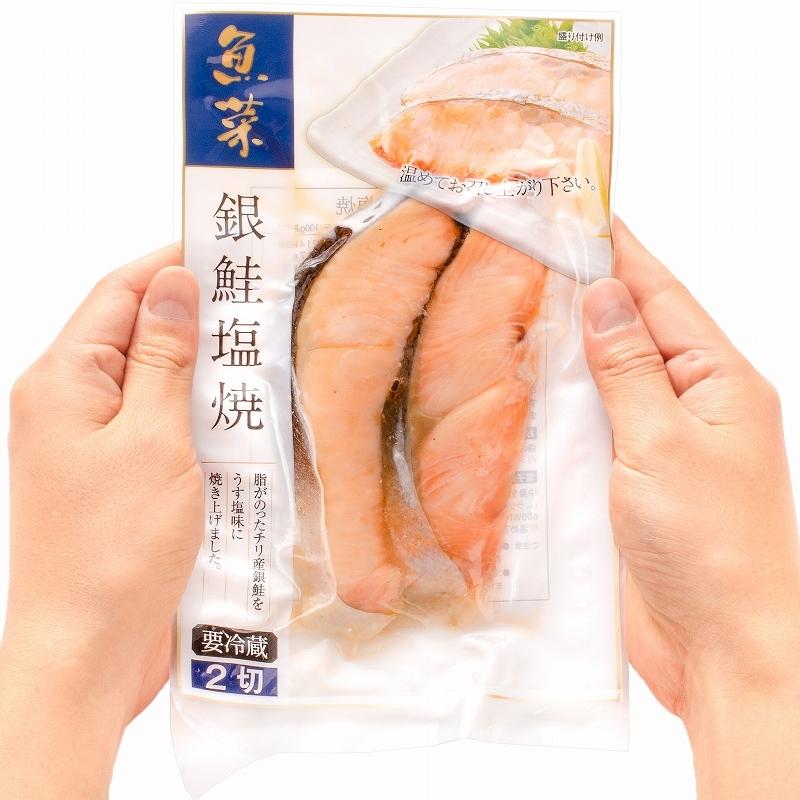 銀鮭塩焼 冷凍パッケージ手持ち