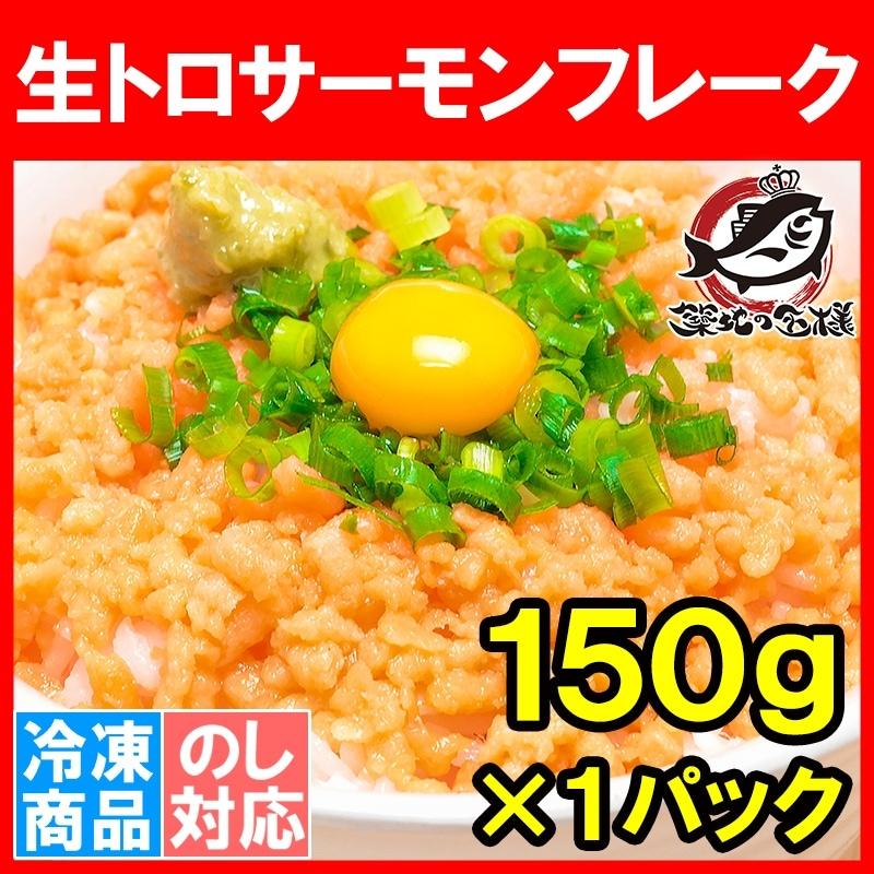 サーモンフレーク丼1