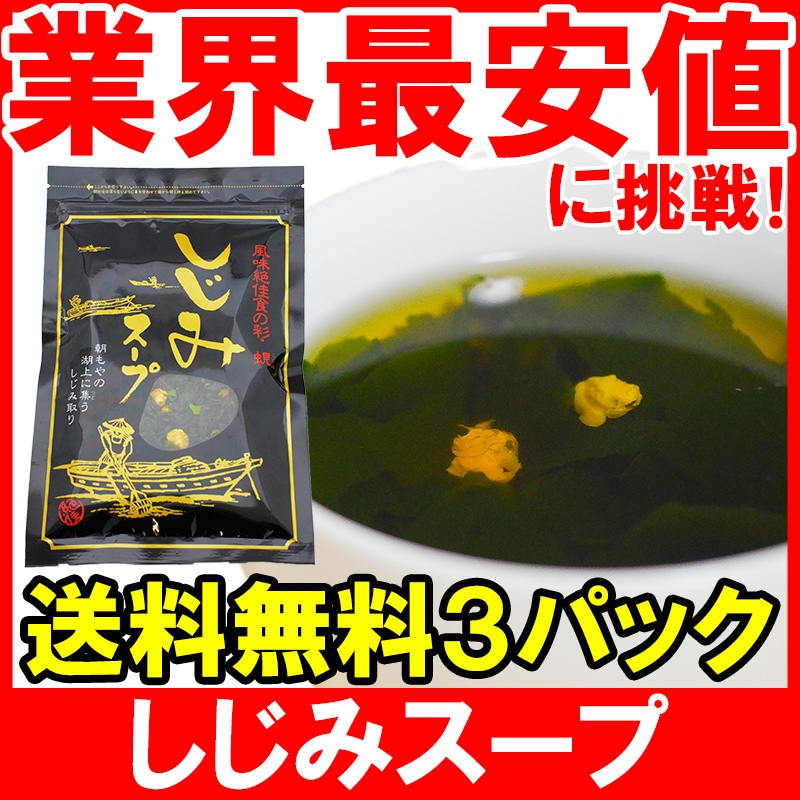 しじみスープ5
