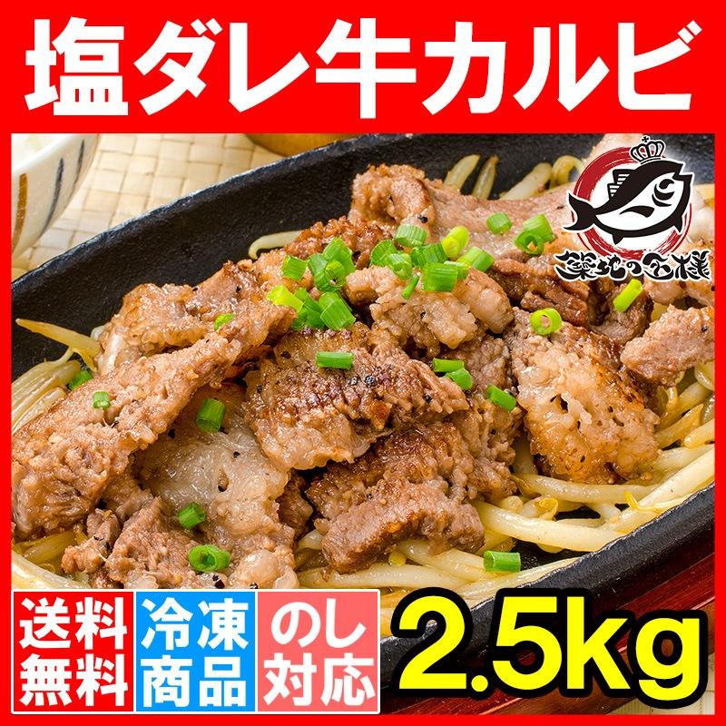 塩ダレ牛カルビ焼肉 14