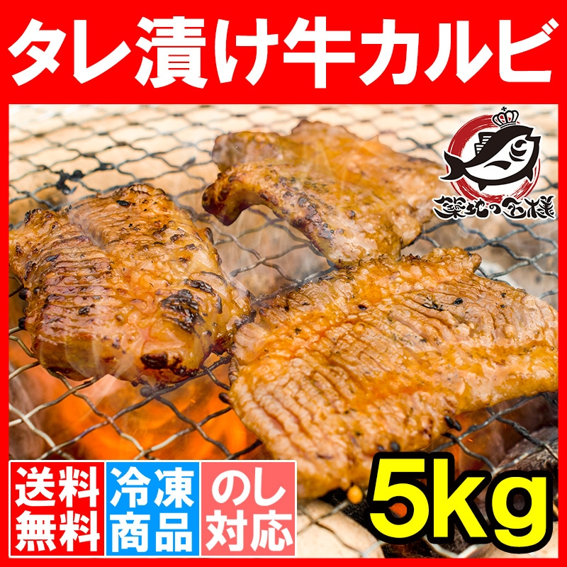 タレ漬け牛カルビ焼肉 17