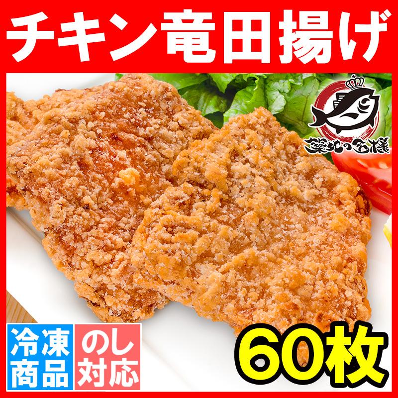 チキン竜田揚げ業務用12枚