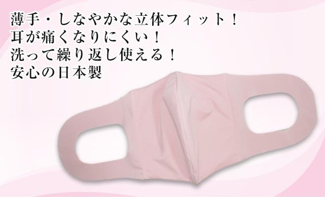 UIB-001 ソフトで快適な3D立体マスク