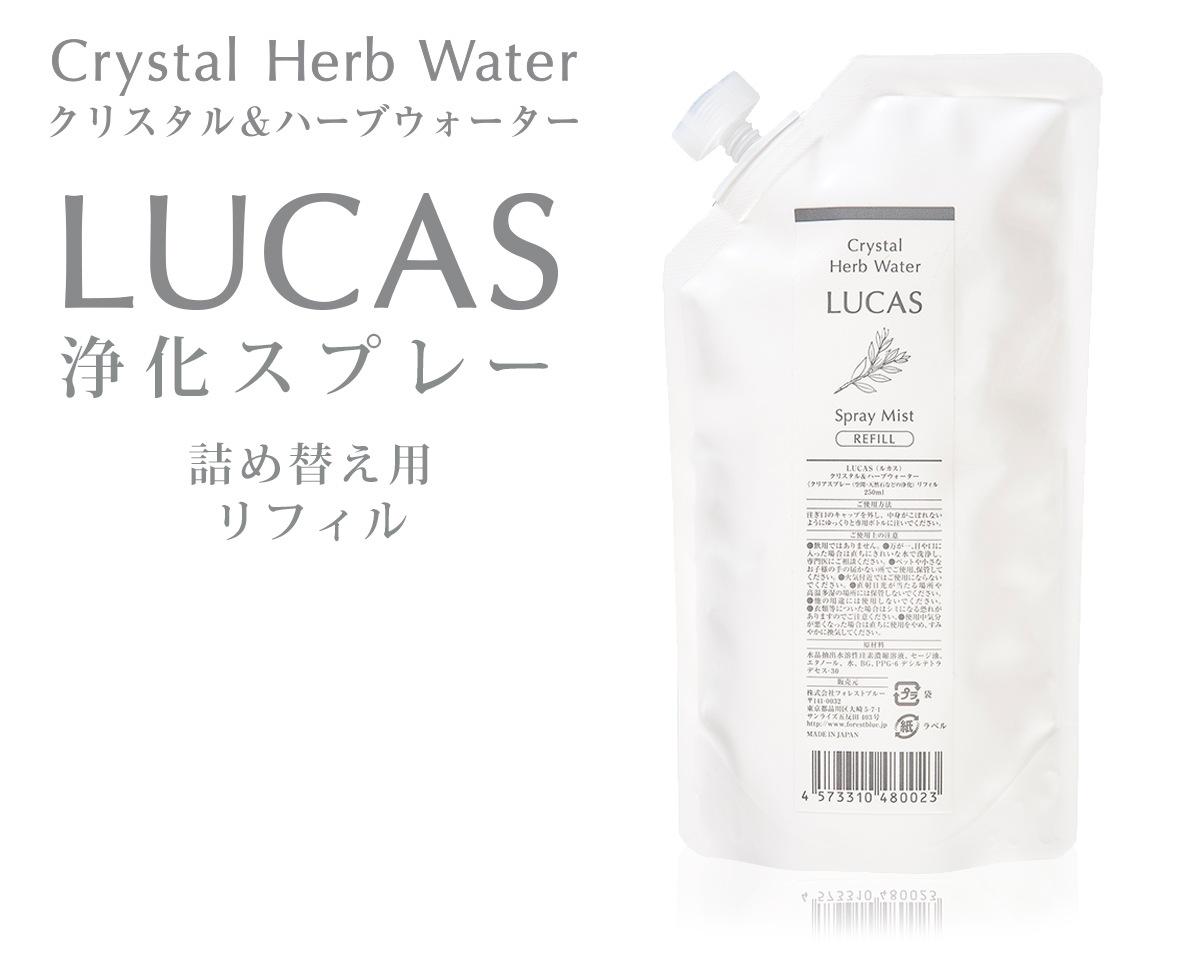 ホワイトセージ浄化スプレー LUCAS - ルカス -