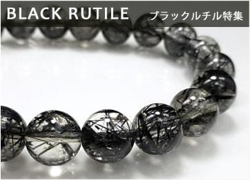 ブラックルチル(黒針水晶)