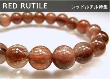 レッドルチル(紅針水晶)
