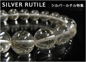 シルバールチル(銀針水晶)