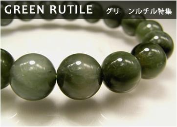 グリーンルチル(緑針水晶)