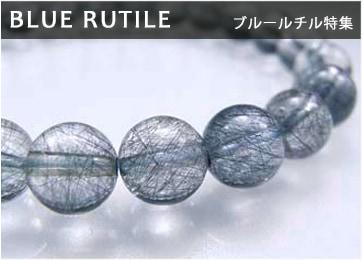 ブルールチル(藍針水晶)