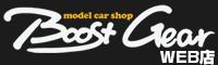 ミニカー・モデルカー通販 Boost Gear