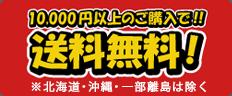 1万円以上のご購入で送料無料!