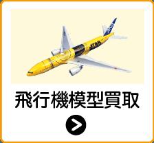 飛行機模型買取
