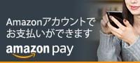 アマゾンアカウントでお支払いができます