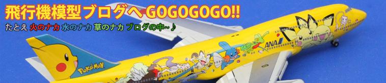 飛行機模型ブログへGOGOGO!