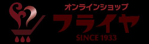 洋食フライヤ オンラインショップ
