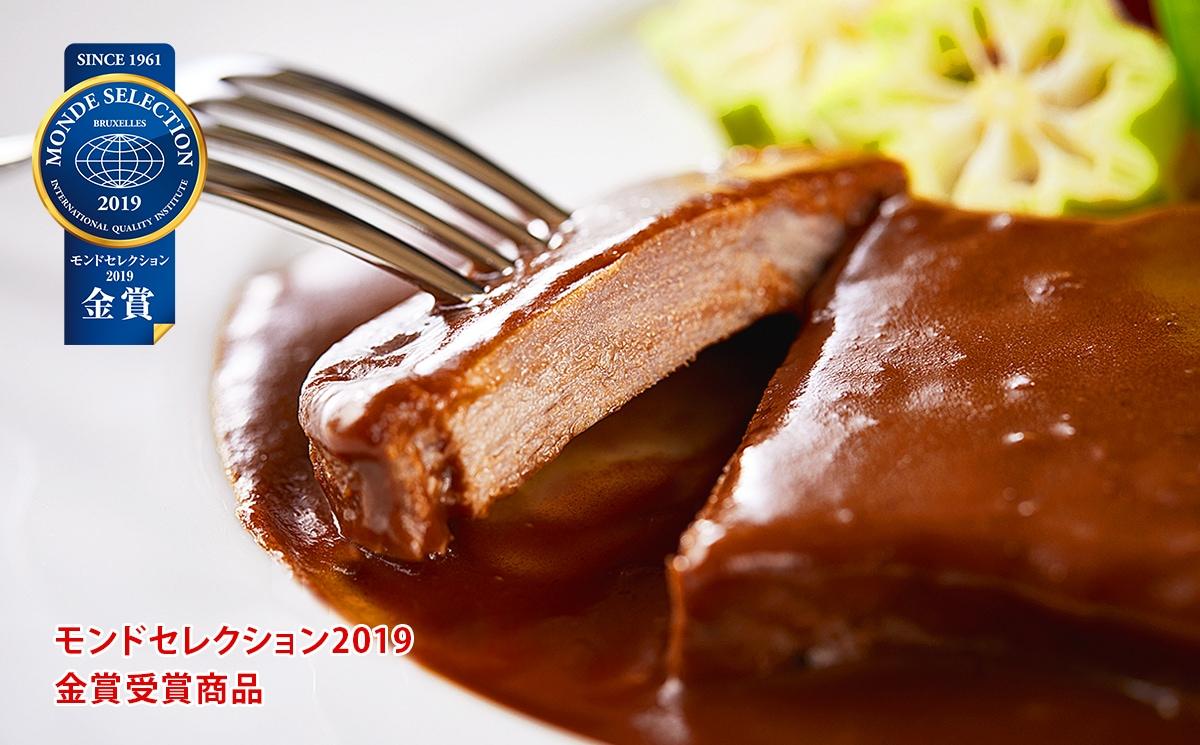 モンドセレクション金賞「厚切り牛タンシチュー」