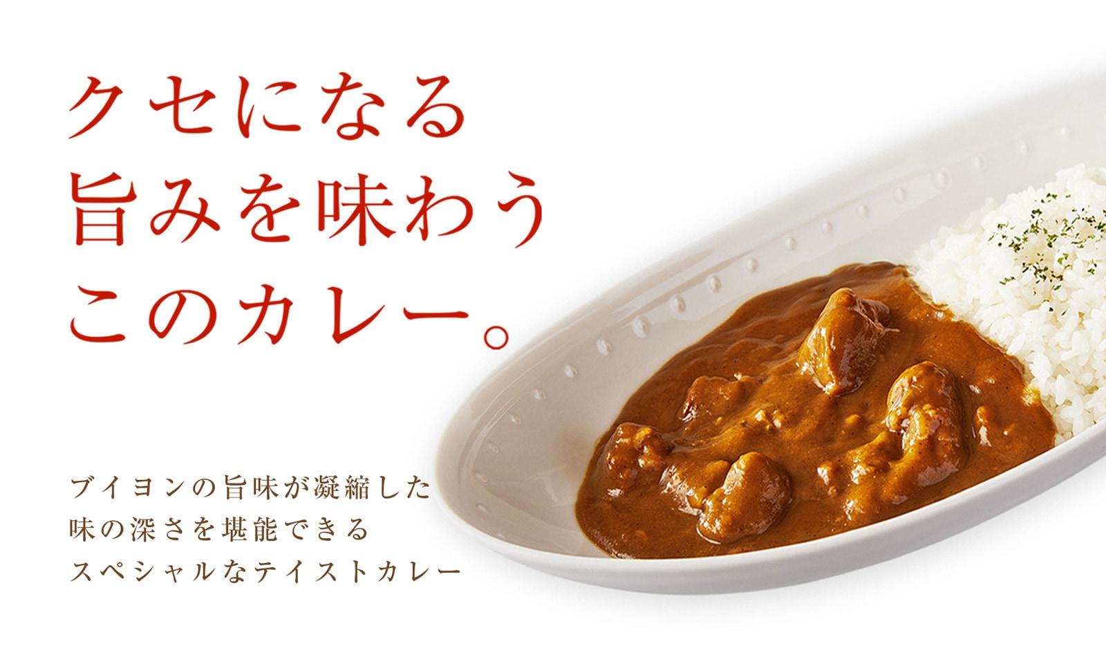 ブイヨンを味わうのがフライヤ流 特選牛昭和カレー