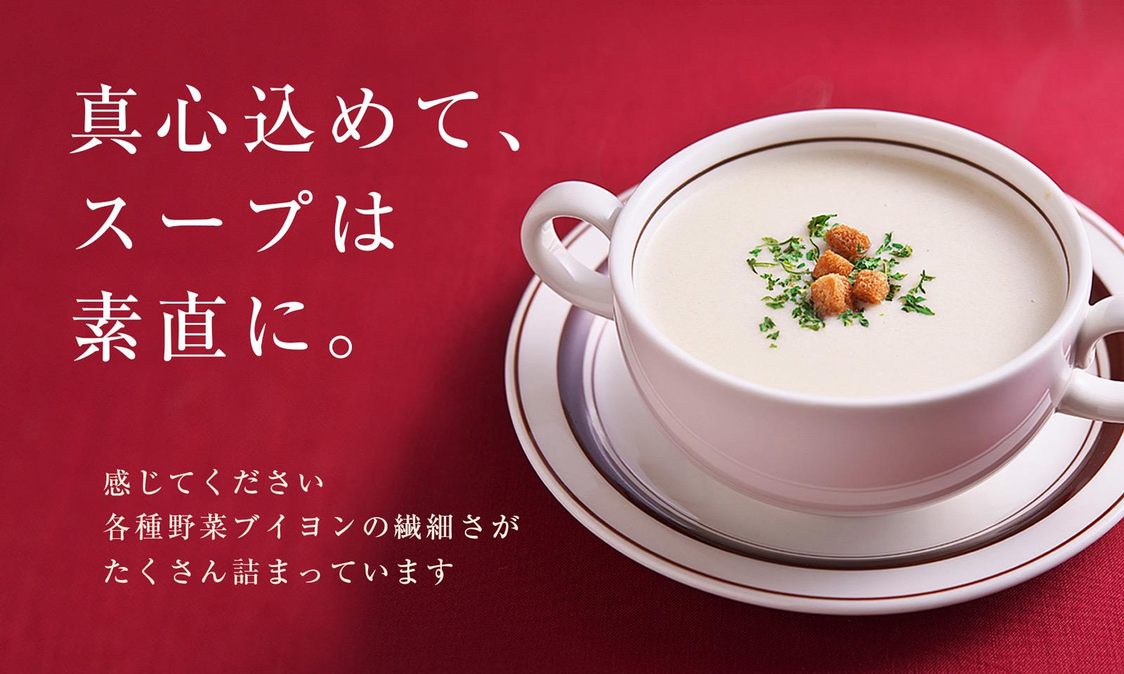 老舗洋食店が素直に作る 濃厚ポタージュスープ