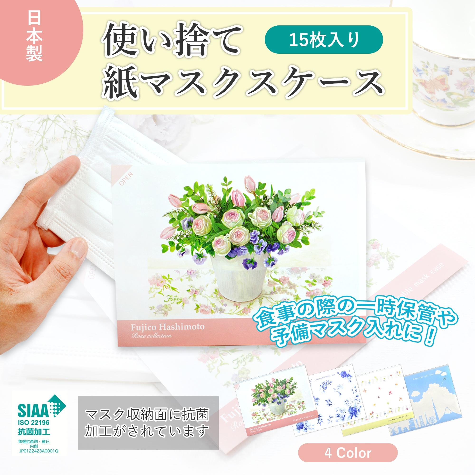 使い捨て 紙マスクケース 抗菌 日本製 安心安全 衛生 清潔 橋本不二子 花 かわいい おしゃれ フロンティア株式会社