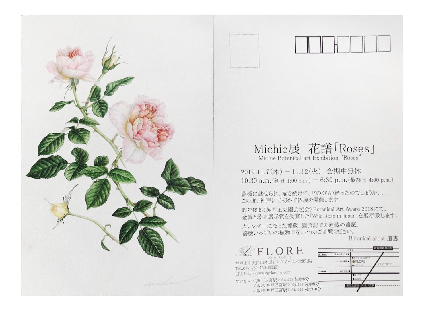 フロンティア 山田道恵 Michie展 花譜「Rose」
