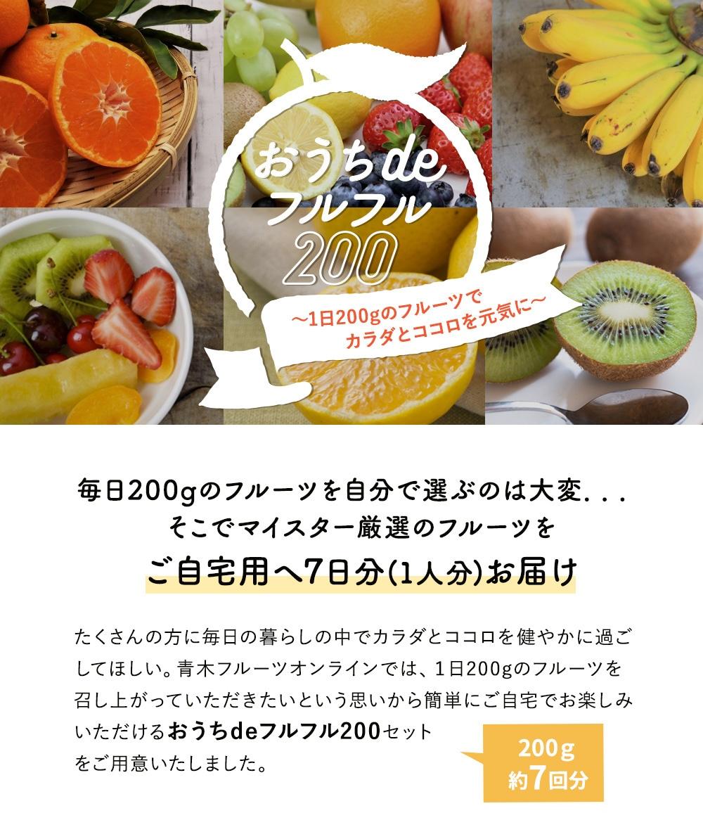 おうちdeフルフル200とは1日200gのフルーツを召し上がっていただきたいという思いから毎日1週間お召し上がりいただけるセットです。