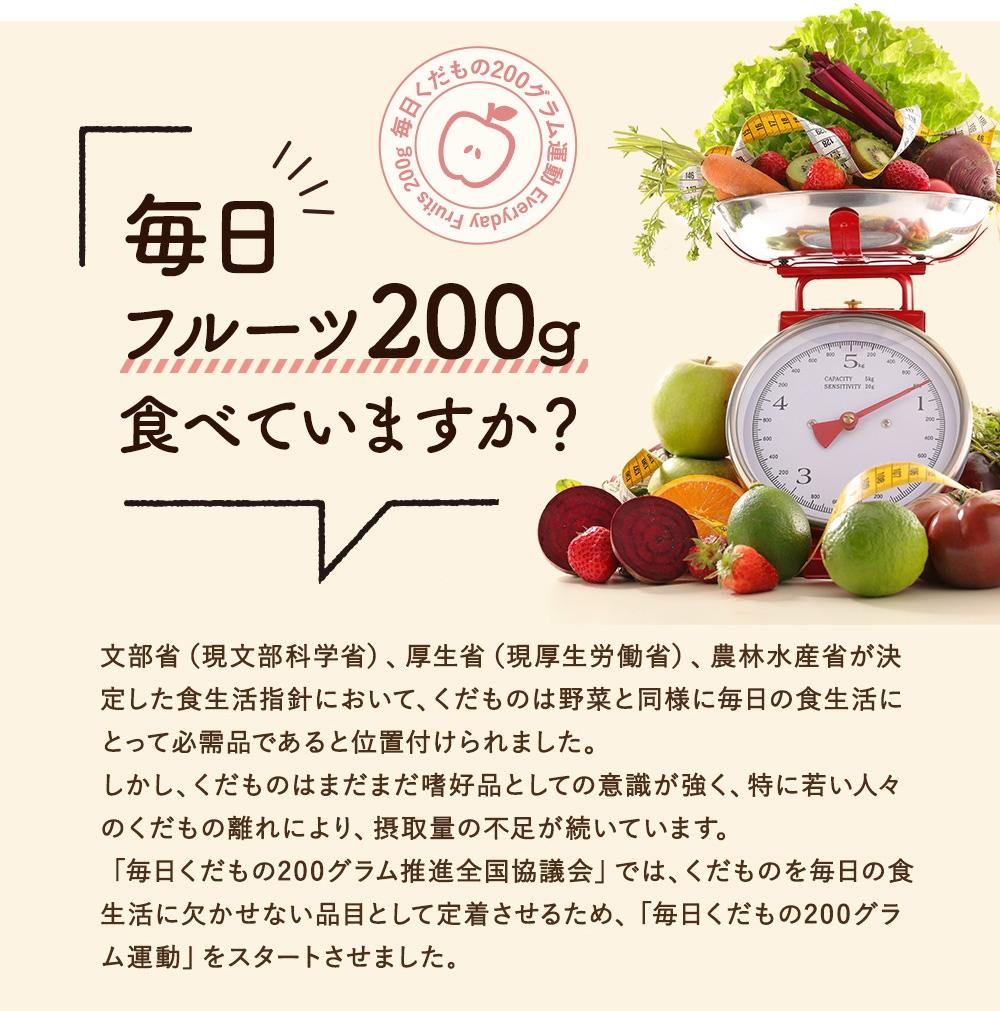 文科省、厚生省、農林水産省が決定した食生活指針において、果物は野菜同様に毎日の食生活にとって必需品であると位置づけられました。