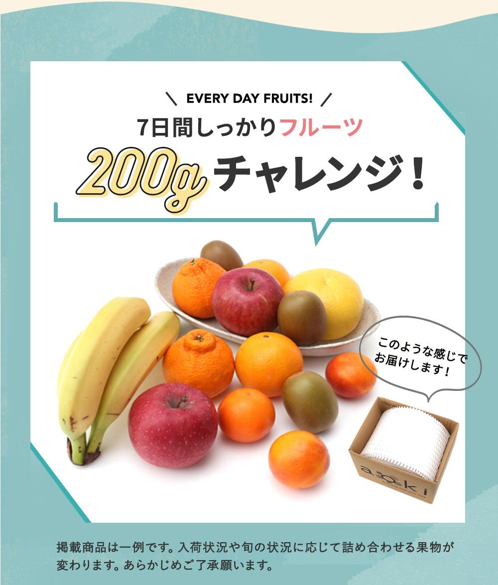 7日間毎日果物を200グラムチャレンジをしましょう。