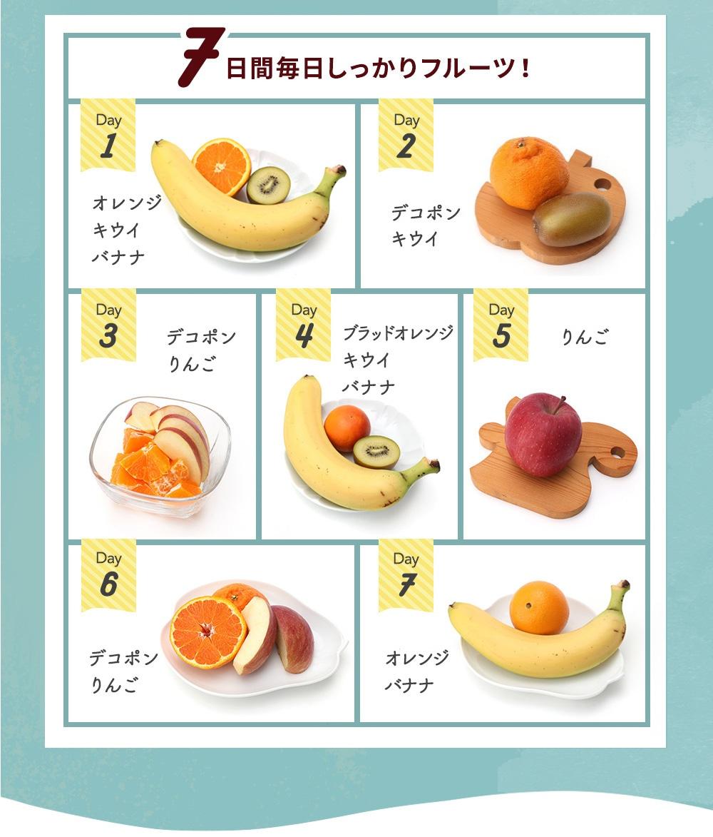 7日間多種多様な組み合わせでフルーツを摂取することが出来ます。