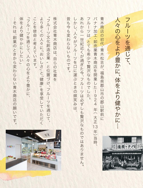 青木商店はフルーツを通じて、人々の心をより豊かに、心をより健やかにしたい、それは創業のときから変わらない青木商店の願いです