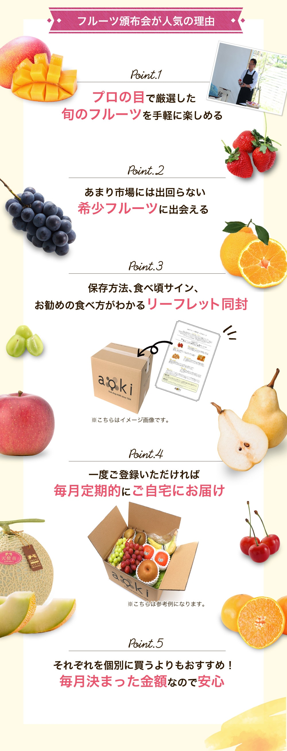 フルーツ頒布会はプロの目で厳選した旬のフルーツを楽しめ、希少フルーツに出会えます。保存方法、食べごろサイン、おすすめの食べ方がわかるルーフレットを同梱し、毎月定期的にご自宅へお届けします。