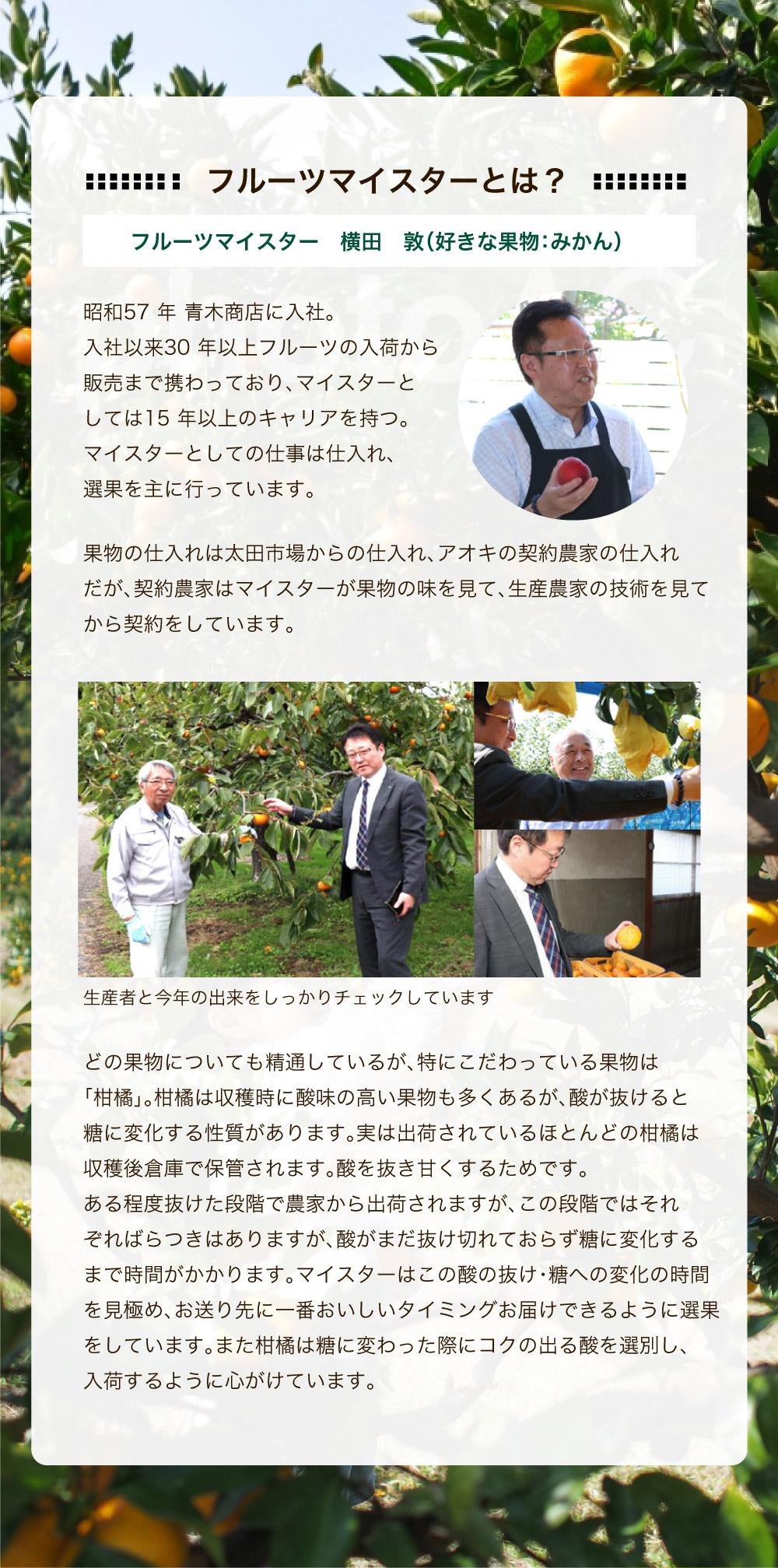 四代目フルーツマイスター 横田 敦 入社以来30年以上フルーツの入荷から販売まで携わっている。