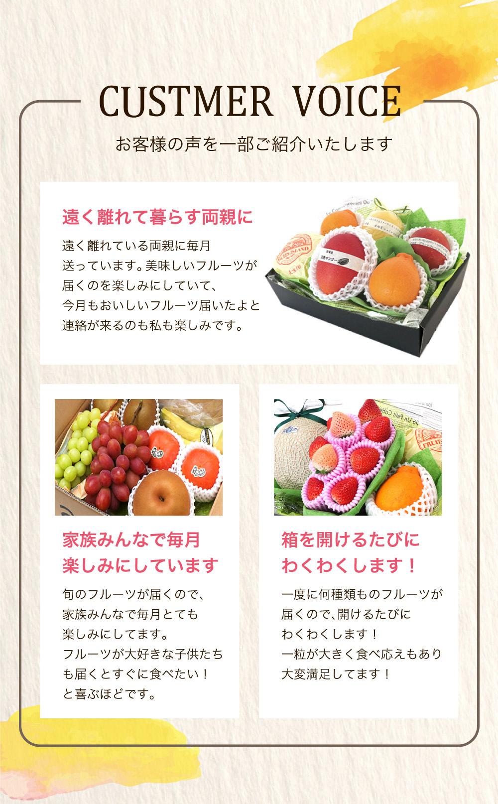お客様の声 糖く離れて暮らす両親に果物を贈っています。家族みんなで毎月楽しみにしています。箱を開ける度にわくわくします。