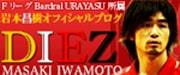 岩本昌樹オフィシャルブログ「DIEZ」