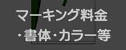 マーキング内容/料金