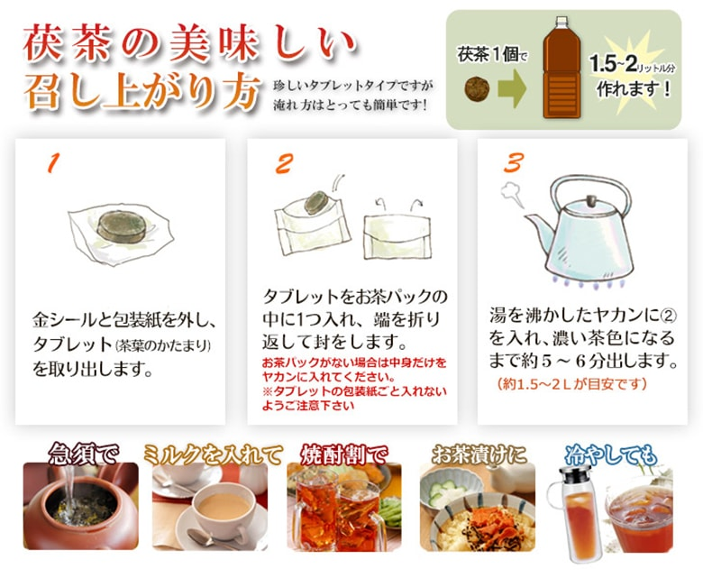茯茶の淹れ方、飲み方