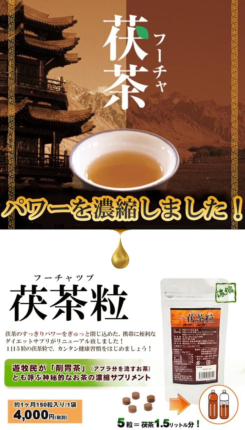 携帯に便利なサプリメント濃縮茯茶粒