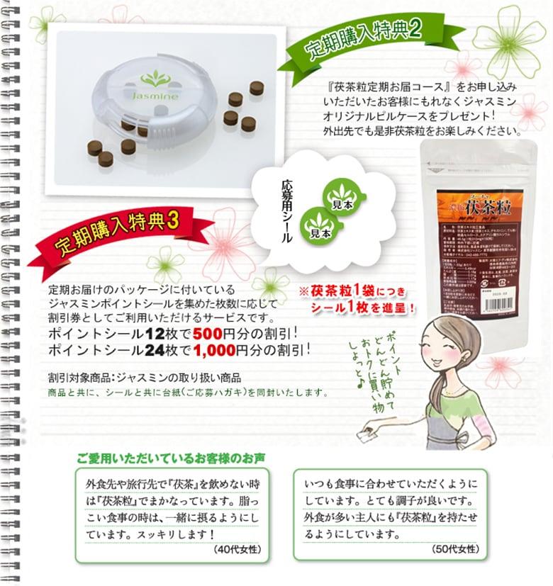茯茶粒定期コース特典