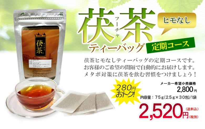 茯茶(フーチャ)ティーバッグ
