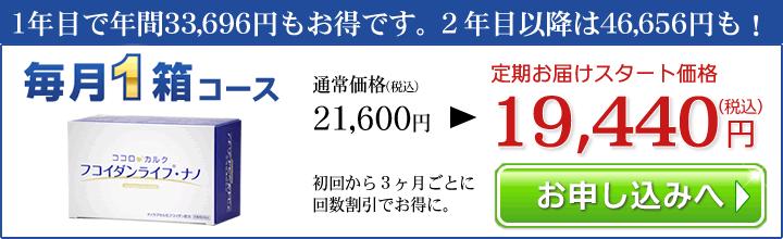 フコイダンライフ・ナノ×定期1箱コース