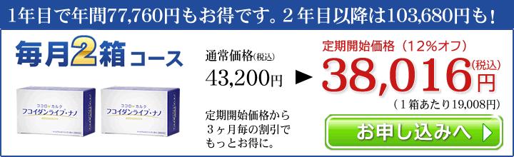 フコイダンライフ・ナノ×定期2箱コース