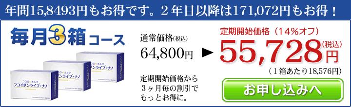 フコイダンライフ・ナノ×定期3箱コース