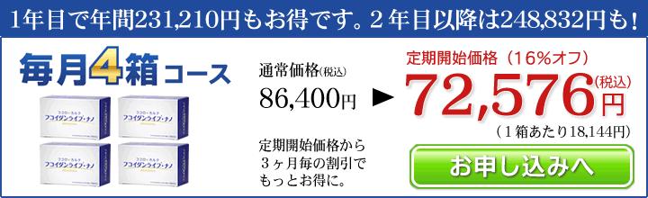 フコイダンライフ・ナノ×定期4箱コース