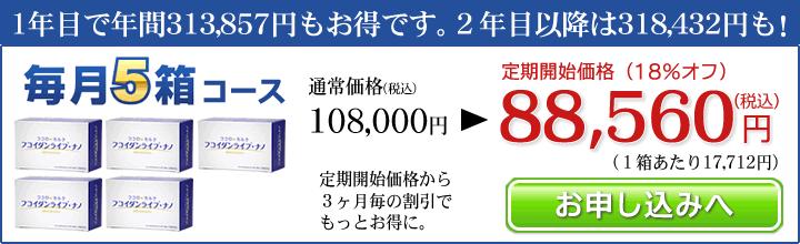 フコイダンライフ・ナノ×定期5箱コース