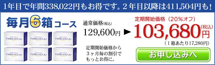 フコイダンライフ・ナノ×定期6箱コース
