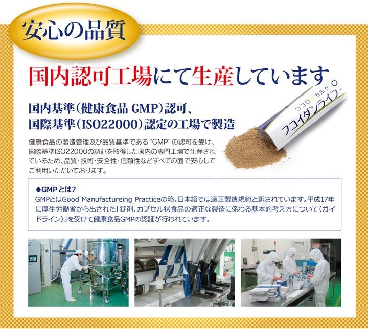 GMP認可の工場で生産