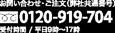 お問合せ・ご注文(弊社共通番号)フリーダイヤル:0120-919-704 受付時間 / 平日9時〜17時