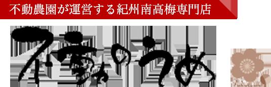 不動農園が運営する紀州南高梅専門店/不動のうめ