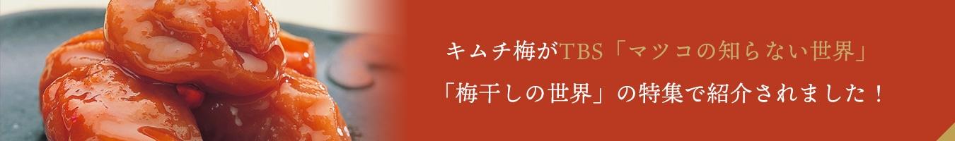 キムチ梅がTBS「マツコの知らない世界」/「梅干しの世界」の特集で紹介されました!