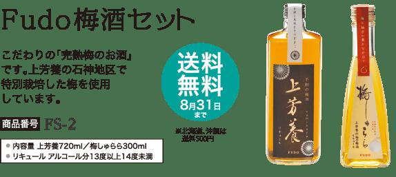 Fudo梅酒セット/ こだわりの「完熟梅のお酒」です。上芳養の石神地区で特別栽培した梅を使用しています。